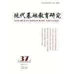 现代基础教育研究 第37卷