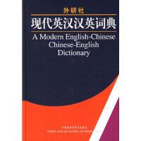 【二手旧书8成新】现代英汉汉英词典书一奖 外语教学与研究出版社 9787560050577