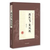 燕双飞・龙凤侠(民国武侠小说典藏文库・徐春羽卷)