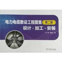 电力电缆敷设工程图集(第二版)――设计・加工・安装