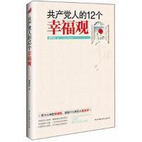 【二手书9成新】 党人的12个幸福观 黄明哲 国家行政学院出版社 9787515001777