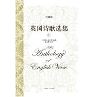 英国诗歌选集(珍藏版)(上册)