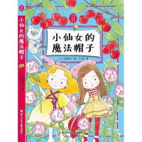 安昼安子仙女童话:小仙女的魔法帽子