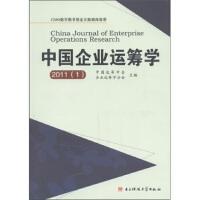 中国企业运筹学 中国运筹学会,企业运筹学分会 9787564708061