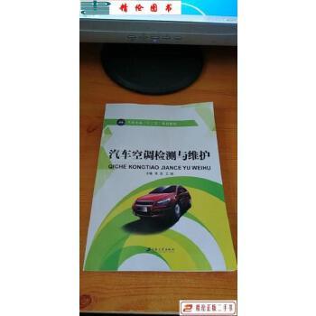 【二手9成新】汽车空调检测与维护 /常亮、王艳 编 江苏大学出版