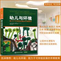 幼儿与环境:致力于可持续发展的早期教育幼儿园环境创设培训专业指导用书前沿系统理论研究成果展示助力幼师科研课题和教学改进