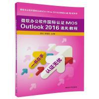 微软办公软件国际认证MOS Outlook 2016通关教程