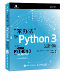笨办法学Python 3 进阶篇