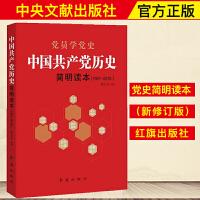 党员学党史中国共产党历史简明读本正版1921-2016中国共产党史党的历史红旗出版社