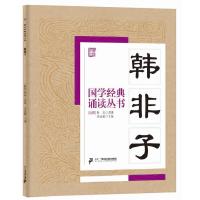 国学经典诵读丛书:韩非子