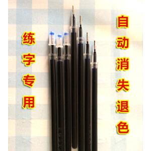 练字专用笔褪色笔芯特效练字板练字帖贴用笔字迹自动消失笔