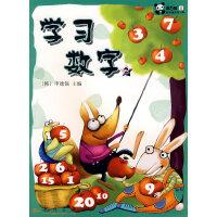 学习数字.2――黑白熊数学童话练习簿