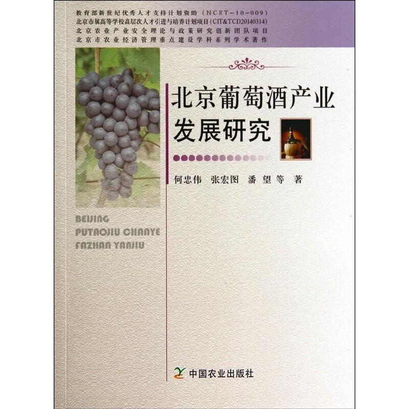北京葡萄酒产业发展研究