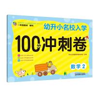 幼升小 名校入学冲刺100分冲刺卷 数学2