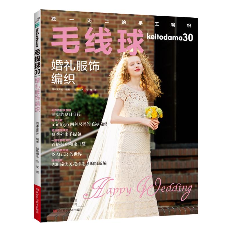 毛线球.30,婚礼服饰编织 亲手编织出独一无二的婚纱礼服、戒枕等,用针和线织出专属自己的梦幻婚礼
