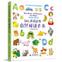 幼儿英语启蒙自然拼读大书