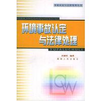环境事故认定与法律处理/事故认定与法律处理丛书