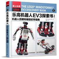 乐高机器人EV3探索书(全彩) 机器人搭建和编程初学指南 [荷]Laurens Valk 9787115421982