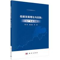 低碳发展理论与实践――以广东省为例