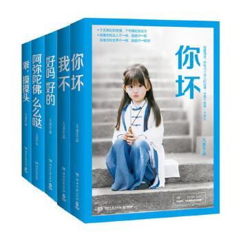 """大冰""""江湖故事""""系列(共5册)赠送畅销书一本。百万级畅销书作家大冰""""江湖故事""""系列新套装!平行世界,多元生活,讲给你听。用温暖的故事结一段小善缘,"""