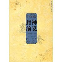 封神演义――华夏英雄传系列