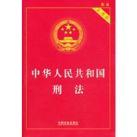 【二手旧书8成新】中华人民共和国刑法 实用版 国务院法制办公室 9787509326732