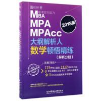 【二手旧书8成新】MBA MPA MPAcc联考综合能力大纲解析人数学顿悟精练(2018版 套装共2册 陈剑 9787