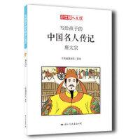 写给孩子的中国名人传记:唐太宗
