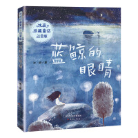 冰波珍藏童话・注音版――蓝鲸的眼睛