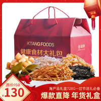 【年货礼盒】金唐 海产品礼盒728g