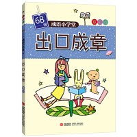成语小学堂・出口成章(6B级)