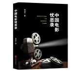 中国电影忧思录