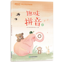 新东方 趣味拼音1(点读书)新东方主题式拼音教材【3-6岁】