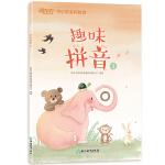 新东方 趣味拼音1 幼小衔接 2019新版 【3-6岁】