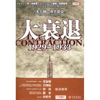 【二手旧书8成新】大衰退:1929-1933 [美] 弗里德曼,[美] 施瓦茨,雨珂 9787508613604