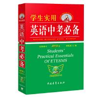 学生实用英语中考必备(2018版)