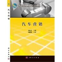 汽车营销 刘桂光 9787030375513