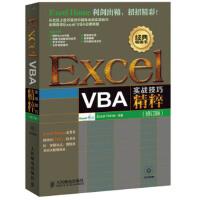 【二手旧书8成新】Excel VBA实战技巧精粹(修订版(附 Excel Home 9787115296894