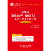 【二手旧书8成新】 范里安《微观经济学:现代观点》(第7、8版笔记和课后习题详解(第2版 圣才考研网 97875114