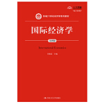 国际经济学 冯德连 9787300264196