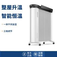 格力 (GREE)油汀取暖器 NDY20-S6022 电暖气片家用客厅节能省电暖风机烤火炉速热电暖器