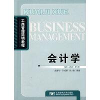 工商管理简明教程:会计学