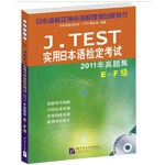 J.TEST实用日本语检定考试2011年真题集 E-F级(含1MP3)