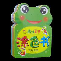 青蛙王子涂色书飞鸟王国等全10册3-6岁儿童美术幼儿启蒙书宝宝的艺术课堂