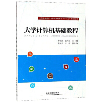 大学计算机基础教程 李志梅,肖丹凤,吴玉萍,王静 9787113245658