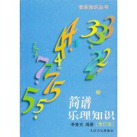 简谱乐理知识(修订本)