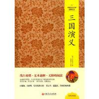 中国文化文学经典文从:三国演义 罗贯中 9787547230497