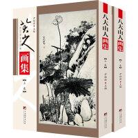 八大山人画集(全2册) 尹维新 编