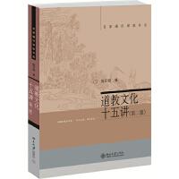 道教文化十五讲(第二版)