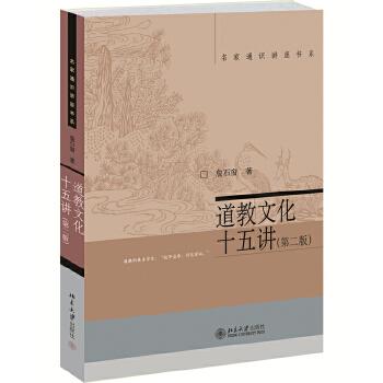 道教文化十五讲(第二版)(pdf+txt+epub+azw3+mobi电子书在线阅读下载)